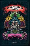 Танцуващият замък - книга 1 - Робин Джарвис -