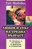 Любов и секс на средна възраст - Рут Якобовиц -