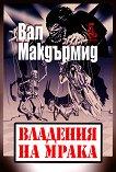 Владения на мрака - Вал Макдърмид -