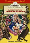 Пътешествията на барон Мюнхаузен - Рудолф Е. Распе - детска книга