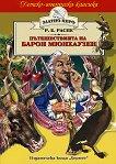 Пътешествията на барон Мюнхаузен - книга