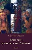 Кристин, дъщерята на Лавранс - Сигрид Унсет - книга