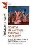 Полетът на ангелите, този танц от радост - Николай Кънчев -