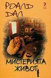 Мистерията живот - Роалд Дал - книга