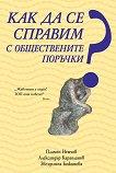 Как да се справим с обществените поръчки - Пламен Немчев, Александър Караоланов, Звезделина Божинова -