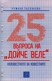 """25 въпроса на """"Дойче веле"""" - Румяна Таслакова -"""