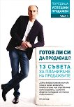 Готов ли си да продаваш? : Аудио книга - Част 1 - Ивайло Кунев - книга