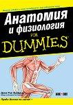 Анатомия и физиология For Dummies - Дона Рий Зигфрид -