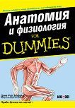 Анатомия и физиология For Dummies - Дона Рий Зигфрид - книга