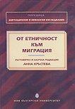 От етничност към миграция - Анна Кръстева -