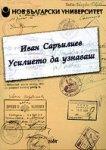 Усилието да узнаваш - Иван Саръилиев -