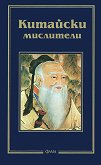 Китайски мислители - книга