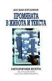 Промяната в живота и текста - Богдан Богданов -