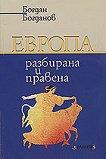 Европа - разбирана и правена - Богдан Богданов -