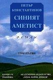 Синият Аметист - Том 1 - Петър Константинов -