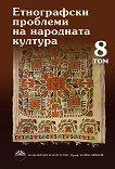 Етнографски проблеми на народната култура - Том 8 -