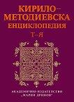 Кирило–Методиевска енциклопедия - Том 4: Т - Я -