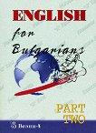 English for Bulgarians - Part two - Андрей Данчев, Лиляна Грозданова, Красимира Рангелова, Мария Георгиева, Татяна Костадинова -
