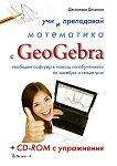 Учи и преподавай математика с GeoGebra + CD-ROM - Десислава Димкова -