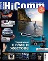 HiComm : Списание за нови технологии и комуникации - Май 2012 -
