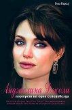 Анджелина Джоли. Портрет на една суперзвезда - Рона Мърсър -