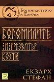 Богомилството и Европа - книга 1: Богомилите и Презвитер Козма - Екзарх Стефан - книга