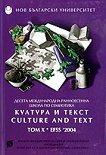 Култура и текст: том 10 - EFSS 2004 - Кристиан Банков, Мария Попова -