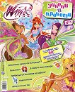 Winx Club: Залепи и прочети №1 + над 60 фантастични стикера - Иджинио Страфи -