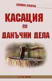 Касация по данъчни дела - Здравко Славчев - книга