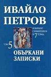 Избрани съчиненя в 7 тома - том 5: Объркани записки - Ивайло Петров -