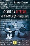 Скàла за агресия и виктимизация от връстниците - Пламен Калчев -