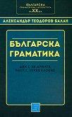 Българска граматика : Дял 1 - За думите. Част 1 - Звукословие - Александър Теодоров-Балан -