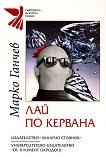 Лай по кервана - Марко Ганчев -