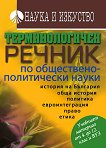 Терминологичен речник по обществено-политически науки - книга