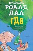 ГДВ - Роалд Дал - книга