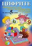 Цифрите: занимателни игри, весели стихотворения, упражнения и задачи - за деца над 5 години - Тома Бинчев -