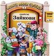 Моите мили съседи - книжка 1: Семейство Зайкови -