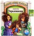 Моите мили съседи - книжка 2: Семейство Таралежкови -