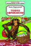 Тошко Африкански - Ангел Каралийчев - книга