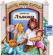 Моите мили съседи - книжка 5: Семейство Лъвови -
