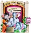 Моите мили съседи - книжка 6: Семейство Слонови -