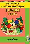 Оцвети и научи английските думи: Плодове -