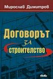 Договорът за строителство - Мирослав Димитров - книга