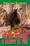 Вълчан войвода и златото на Рим - Христо Красин - книга