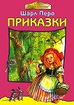 Приказки - Шарл Перо - книга