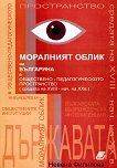 Моралният облик на българина в обществено-педагогическото пространство - Невена Филипова - учебник