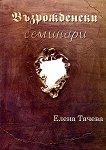 Възрожденски семинари - Елена Тачева -