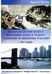 Интердисциплинарни връзки и интегративен подход в учебното съдържание на инженерния фундамент - част 1 - Христо Патев -