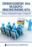 Принципи на макроикономиката - Събина Ракарова, Стефан Стефанов -