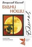 Будни нощи - Венцеслав Кисьов -